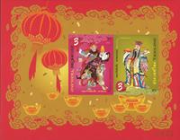 Thaïlande - Nouvel an chinois 2012 - Bloc-feuillet non-dentelé