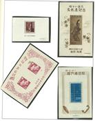 Japan - Samling 1938-77