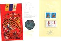 Chine - L'année du tigre - Série en pochette