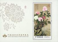 Kina - China 2009 - Postfrisk udstillingsminiark