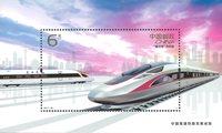 Chine - Train à haute vitesse - Bloc-feuillet neuf