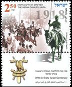 Israël - Centenaire de la 1ère Guerre Mondiale - Timbre neuf