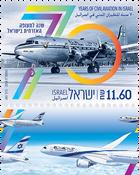 Israël - Aviation civile pendant 70 ans - Timbre neuf