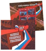 Russie - The Great Russian Revolut PBK - Carnet de prestige neuf
