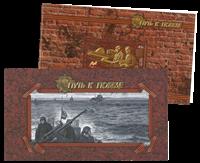 Russie - Way to Victory / WW II - PBK - Carnet de prestige neuf