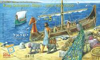 Israel m/tabs - King Solomon's Ships impe *MS - Postfrisk miniark