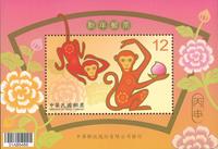 Formose/Taiwan - L'année du singe - Bloc-feuillet neuf