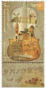 外国邮票 2018以色列新邮-金城耶路撒冷 - 新票