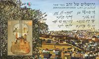 Israël - Jerusalem en or - Bloc-feuillet neuf