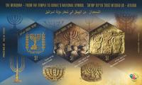 Israël - Menorah, surcharge - Bloc-feuillet neuf