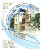 以色列与爱沙尼亚联合发行 两国建交25周年纪念邮票 单枚票 - 新票套票2枚