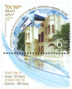 Israël - Emission commune avec Estonie - Timbre neuf