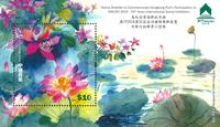 Hong Kong - Exposition philatélique 2018 - Bloc-feuillet neuf