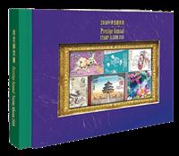 Hong Kong - Livre annuel 2018 - Livre Annuel