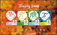 Samoa - OL Beijing 2008 - Postfrisk miniark