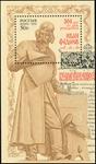 Russie - Ivan Fedorov 500 ans - Bloc-feuillet neuf