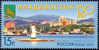 Russie - 150 ans de la ville de Vladivostok - Timbre neuf