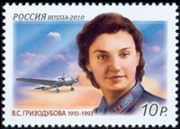 Russian Federation - Grizodubova - Mint stamp