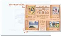 Russie - Galérie - Feuillet neuf dans une présentation