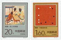 Chine - Jeux - Série neuve 2v