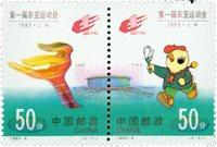 Kina - Asiatiske lege - Postfrisk sæt 2v
