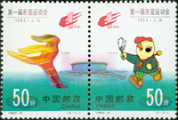 Chine - Jeux asiatiques - Série neuve 2v