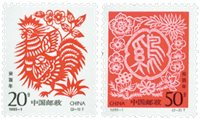 Chine - Année du coq - Série neuve 2v