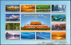 Kina - Landskaber - Postfrisk miniark