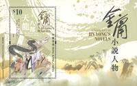 Hong Kong - Jin Yong - Postfrisk miniark