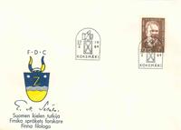 Finland FDC 1964 - LAPE nr. 585