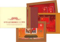 Kina 2009 - 60-året for Folkerepublikken - Specialmappe med Kina, Hongkong og Macau
