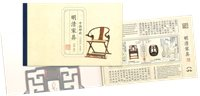 China - Old chairs - Prestige booklet