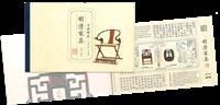 Chine - Chaises anciennes - Carnet de prestige