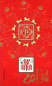 Kina - Godt nytår 2013 - Postfrisk miniark