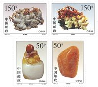 Kina - Stenkunst - Postfrisk sæt 4v