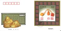 Chine - Art de pierres - Env.premier jour avec BF