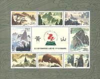 Chine - Huangshan - Bloc-feuillet neuf
