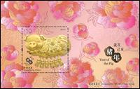 Hong Kong - L'année du cochon - Bloc-feuillet neuf