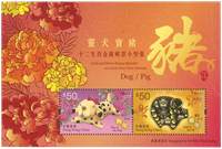Hong Kong - Year of Pig - Mint souvenir sheet with silver and gold