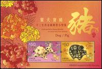Hong Kong - L'année du cochon - Bloc-feuillet neuf avec de l'or et de l'argent
