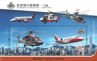 Hong Kong - Flying Rescue - Mint souvenir sheet