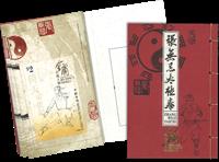 Hong Kong - Jin Yong - Carnet de prestige neuf, épuisé chez la poste