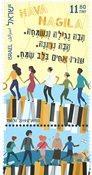 Israël - Hava Nagila / Chancon - Timbre neuf