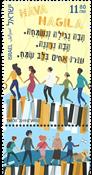 Israel - Hava Nagila / Hebraisk sang - Postfrisk frimærke