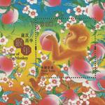 Hong Kong - Année du singe, bloc-feuillet en soie - Bloc-feuillet neuf
