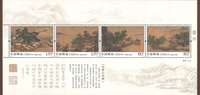 Chine - Paysages / Xi - Bloc-feuillet neuf