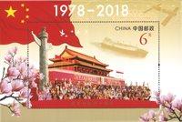 Chine - Réformes - Bloc-feuillet neuf