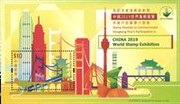 Hong Kong - Sovrastampato expo China 2019 - Foglietto nuovo
