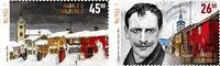 Norway - Harald Sohlberg - Mint set 2v